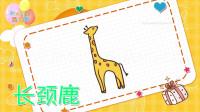 长颈鹿教程,画长颈鹿简笔画第7种画法,积木时光简笔画