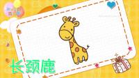 长颈鹿教程,画长颈鹿简笔画第9种画法,积木时光简笔画