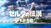 塞尔达传说 织梦岛 主线直播录像 登岛+不可思议森林