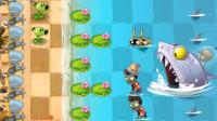 植物大战僵尸2:植物团队一起通电 vs 沙滩机械鲨鱼BOSS