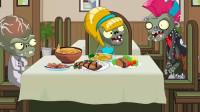植物大战僵尸动画短片:比基尼僵尸和老板吃饭竟钓中其他人