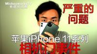 独家公开:苹果iPhone 11系列严重相机门事件 一个致命的设计缺陷