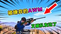 爆笑吃鸡110:AWM的秘密,可以召唤空投轰炸区?又被队友坑了!