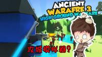 【逍遥小枫】我竟然扛着大狙火箭筒去打中世纪战争城战! | 远古战争AncientWarfare3 #1