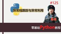 零基础Python教程125期 异常栈跟踪与异常利用