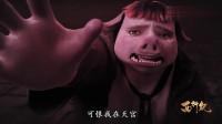 西行纪:猪八戒被杀心观音拔了獠牙功力尽失,难怪现在混得这么惨
