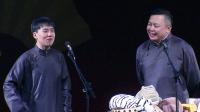 德云少帅出征巡演-北京站2017演出整场
