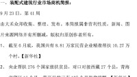 装配式建筑行业市场简报9月23日 第41周
