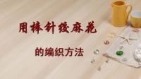 手工棒针编织课堂-棒针绞麻花的编织方法