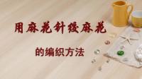 手工棒针编织课堂-麻花针绞麻花的方法