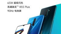 65W超级快充+90Hz电竞屏 Reno Ace官宣 最强游戏手机?