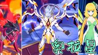 【XY小源】奥拉星 第2期 虚空之神需要朋友