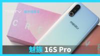 这手机看上去很美味呀_魅族16S Pro【值不值得买第374期】