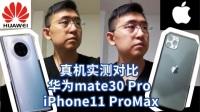 科技美学直播 iPhone11系列对比Mate 30 Pro