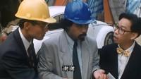 喜剧片:老板来到工地现场,拿着罗盘测试,掐指一算有劫数