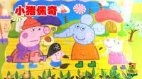 小猪佩奇拼图玩具,小猪佩奇和小伙伴们去玩耍,2D拼图益智玩具
