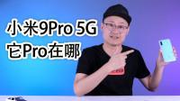 「小白测评」小米9Pro 5G体验测评 最便宜5G手机表现如何