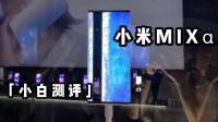 「小白测评」小米MIX Alpha现场体验 19999元 未来已来?