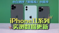 「小白测评数据库」iPhone11系列实测数据更新