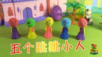 五个跳跳小人和五个平衡大老鹰,非常好玩的玩具哦