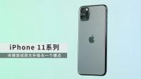 「科技美学」详细测试iPhone 11系列的四大升级及一个槽点