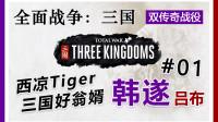 【全面战争:三国】韩遂 双传奇直播档 #01 免费吕布怎能不要 黑熊派系解锁mod