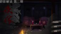 【群影解说】国产恐怖游戏 夜嫁 娱乐解说 02