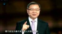 张维为:新时代的中国人更要自信,因为中国强起来了