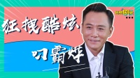 《包罗剧象》刘烨自曝土嗨网购ID,亲自下场撒狗粮秀恩爱