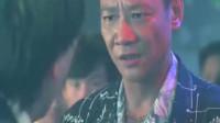 电影狱中龙~恶人何家驹~到刘德华的场子里闹事~