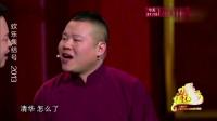 德云社:就岳云鹏最能吹牛,郭麒麟竟完全不是对手,观众都笑的不行!