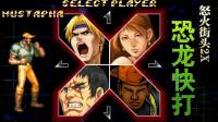 【小握解说】《HD怒火街头2X:恐龙快打》第1期:黄帽加盟世嘉游戏
