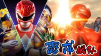 【XY小源】恐龙战队 能量之战 超凡战队 哇 儿时的记忆