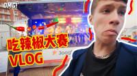 腐国作死——乡村吃辣椒大赛vlog,听说每年都有人被送进医院