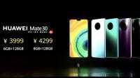 3999起!年度机皇?华为Mate 30系列价格发布 登顶DXO榜单