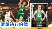 """【布鲁】NBA2K20限量拉里伯德!""""我要在这里绝杀你""""!"""