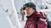 用《无问西东》打开《攀登者》,就奋身做个英雄,不枉那青春勇