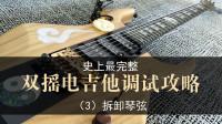 【教程】双摇电吉他调试攻略3 拆卸琴弦的正确方法 纪斌