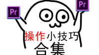 "【PR教程】PR各种操作小技巧合集01""挤""进两段素材中间"