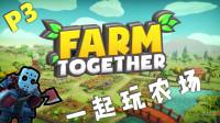 幽灵《一起玩农场》P3我的农场堆满了地摊【FarmTogether】