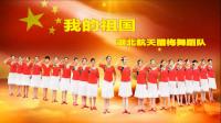 湖北腊梅舞蹈队《我的祖国》视频制作:映山红叶