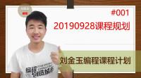 【Vlog003】20190928刘金玉编程课程规划,编程创造城市