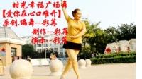 时光幸福广场舞正背面【爱你在心口难开】原创恰恰风格