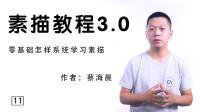 蔡海晨素描教程3.0版本11集—零基础怎样系统学习素描