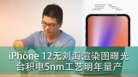 「E周报」17:iPhone 12无刘海渲染图曝光,台积电5nm工艺明年量产