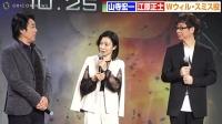 菅野美穂、江原正士、山寺宏一为电影《ジェミニマン》后期配音