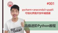 Python高级进阶教程001期 pycharm+anaconda3+pyqt5可视化界面开发环境搭建