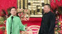 德云社纲丝节相声大会 2015 第四日 群口《训徒》郭麒麟、阎鹤祥、杨九郎