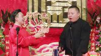 德云社纲丝节相声大会 2015 第三日 对口《一鸣惊人》郭麒麟、阎鹤祥