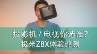 100寸投影机4K电视你选谁?极米Z8X体验评测